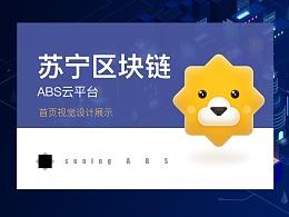 苏宁区块链ABS云平台