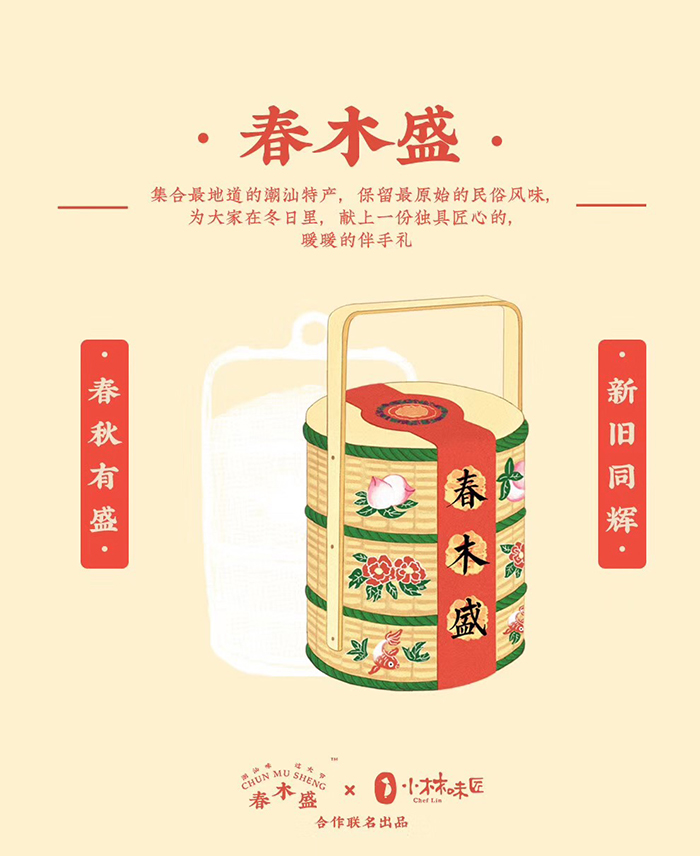 查看《春木盛潮汕年味礼篮插画》原图,原图尺寸:700x856
