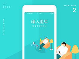 懒人账单App视觉设计