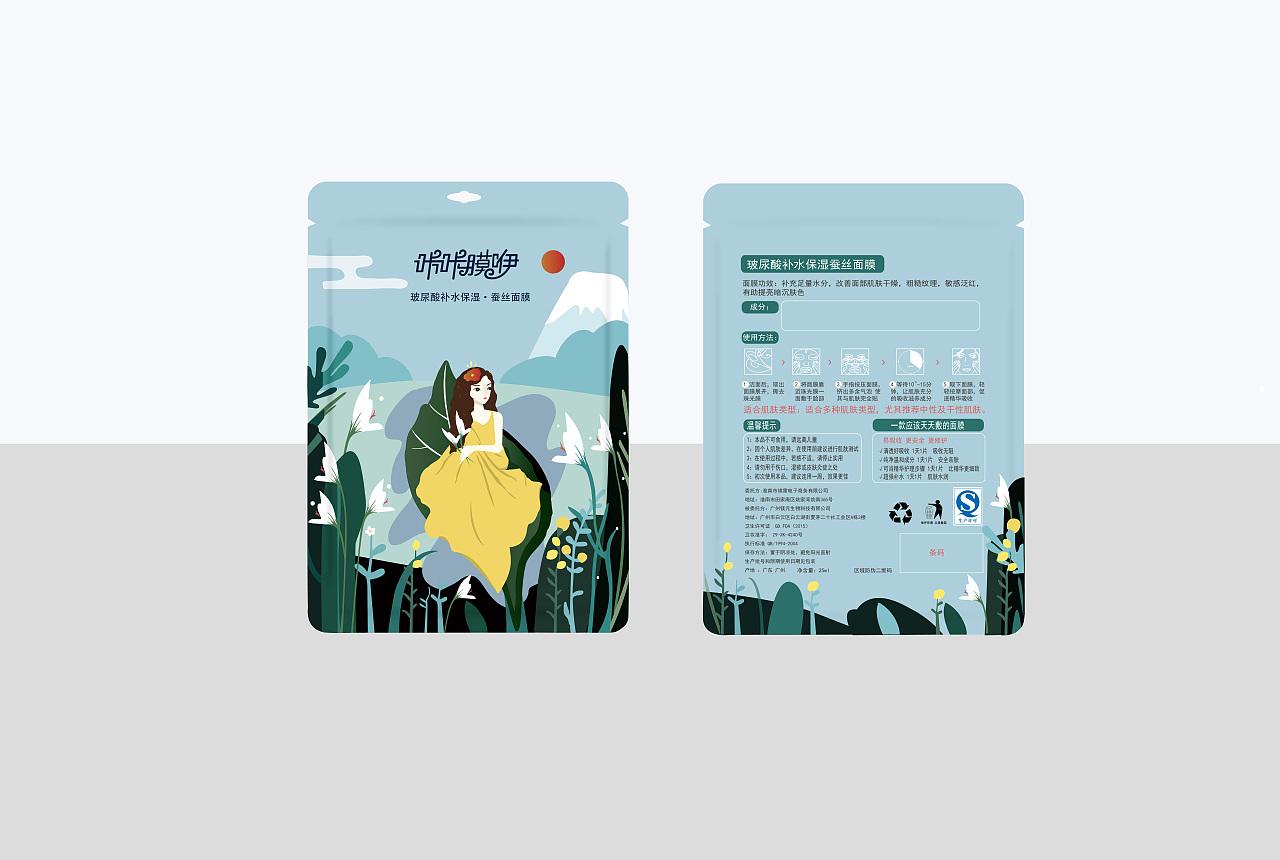 面膜插画包装设计图片