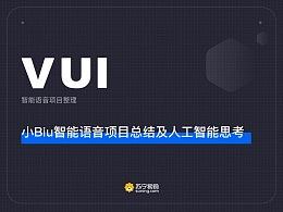 苏宁易购 I 小Biu智能语音项目总结