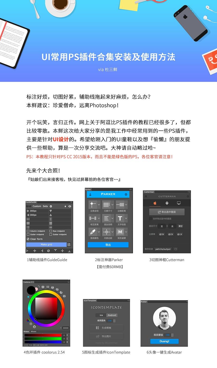 【UI】插件PS常用合集安装及使用方法 移动设考核平面设计岗位图片