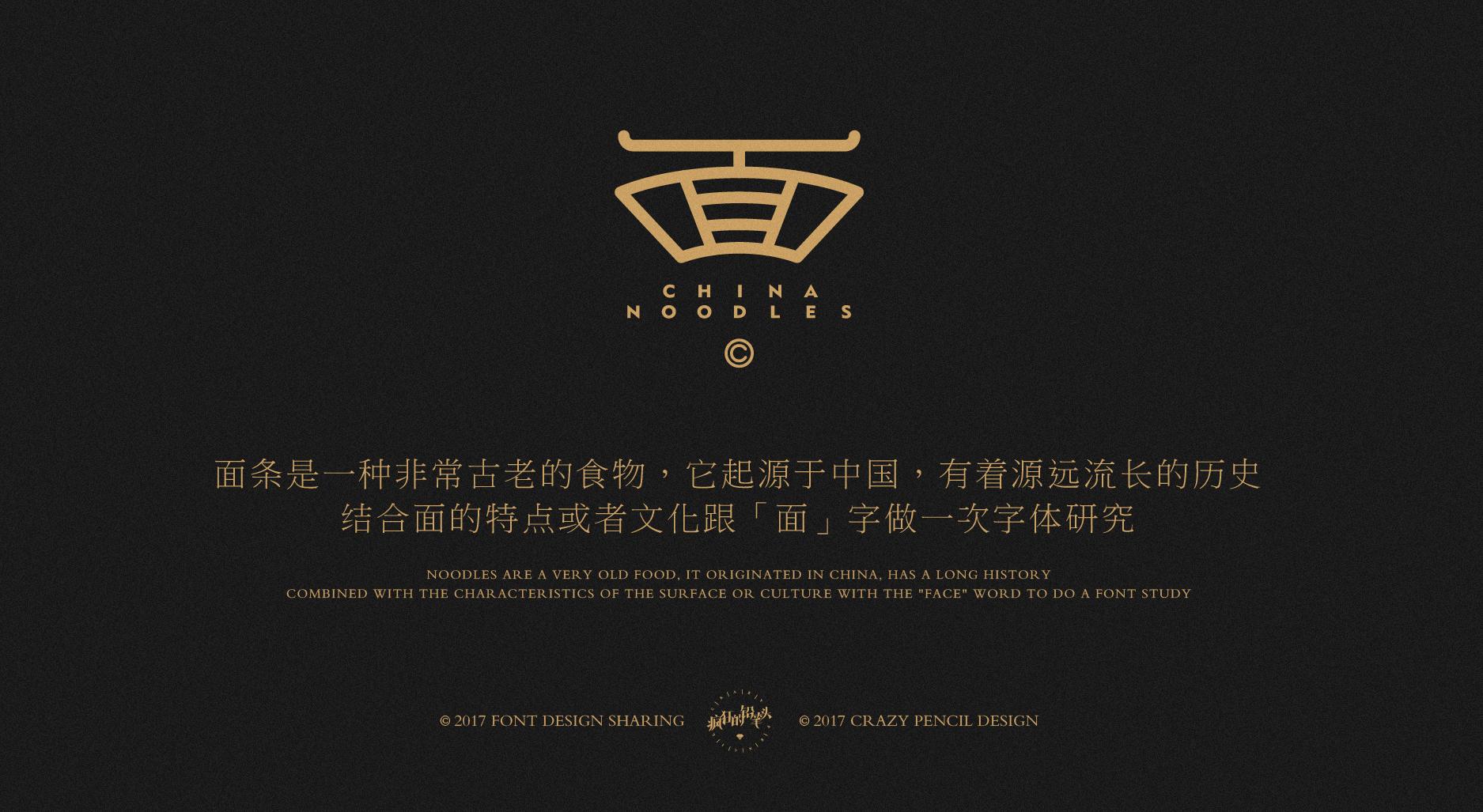 中国·面字体设计——疯狂的铅笔头图片