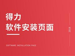 软件安装页面