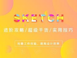 Sketch进阶攻略/超级干货/实用技巧/教程