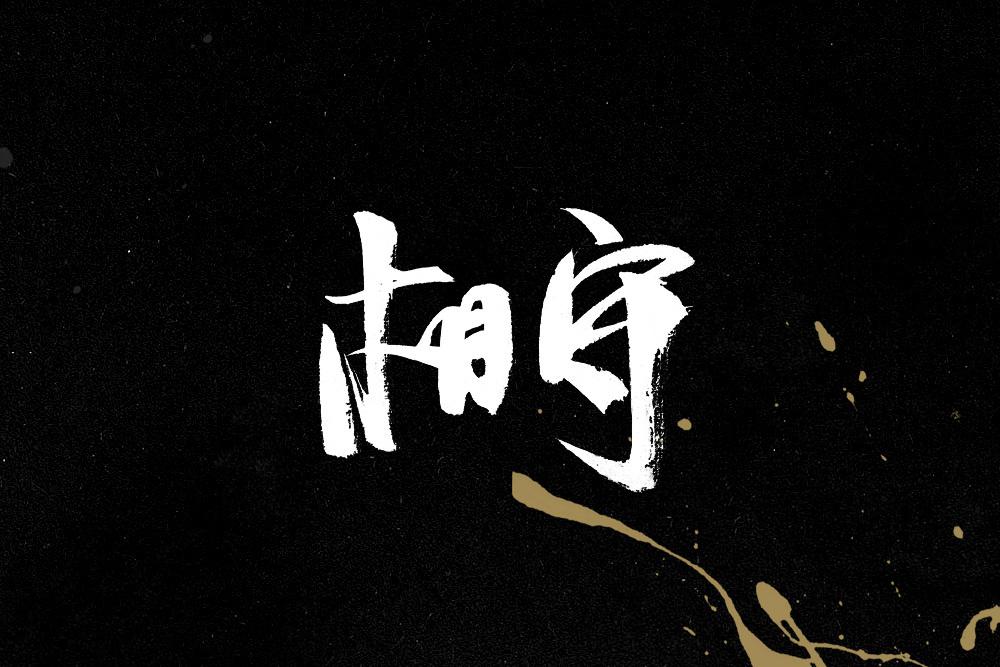 练字,平面,毛笔字设计,第二辑|字形|字体/书法|陈阿明2013竞赛建筑设计图片