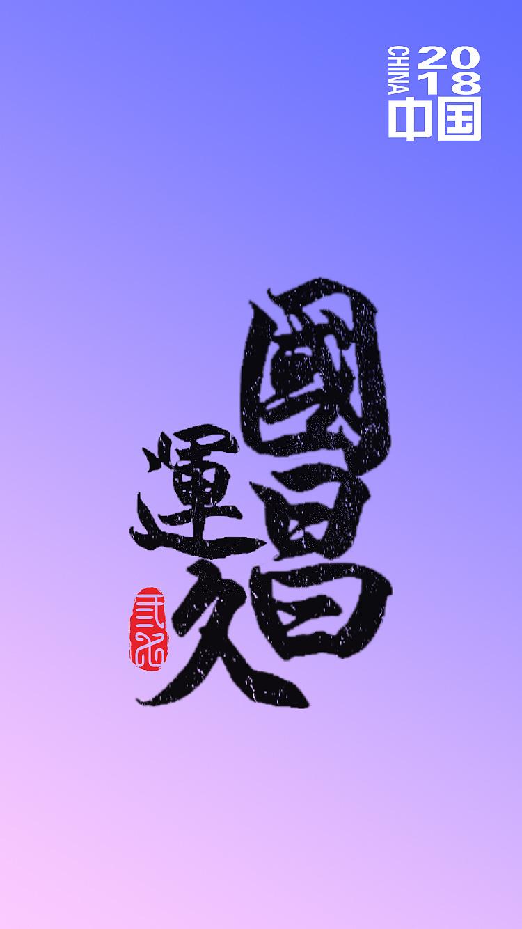 国运昌久图片