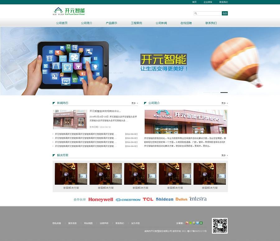 「公司项目」智能家居网站图片