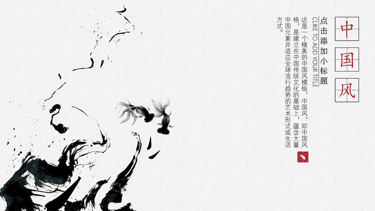 【芃苇】现代中国风【字言】 平面 PPT\/演示 芃