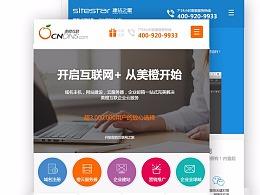 一个小程序网站-美橙互联