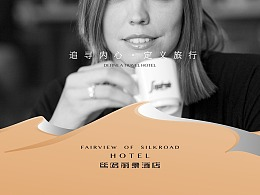 LESS品牌--丝路丽景酒店品牌形象创建