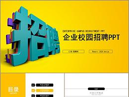 黄黑色扁平化企业校园招贤纳才PPT模板