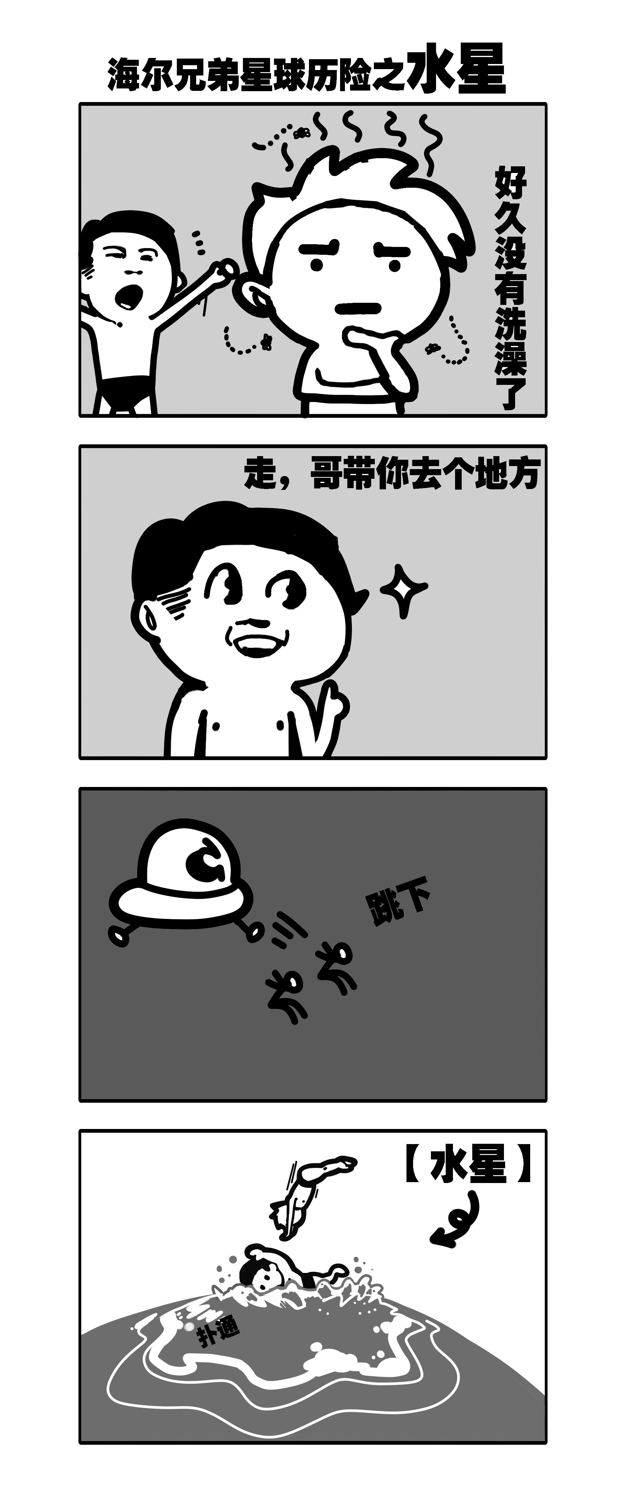 水星 动漫 其他动漫 湘江2001 - 原创作品 - 站酷图片