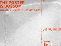 The Poster Is Bo$$om倒计时海报集
