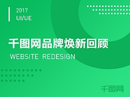 2017年千图网品牌焕新总结