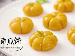 蒸南瓜饼×拓璞蒸汽料理机【三目摄影作品】