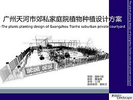 园林设计:《私家庭院植物种植设计方案》