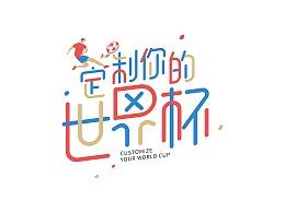 字体设计-定制你的世界杯