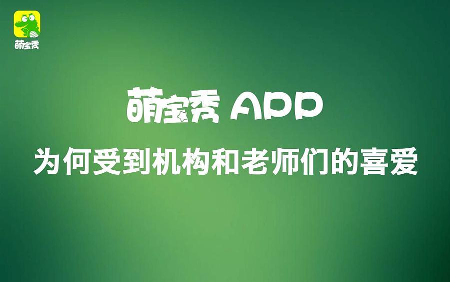 """""""萌宝秀""""app商业企划书图片"""