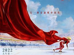远山作品:电影《我心飞扬》概念海报