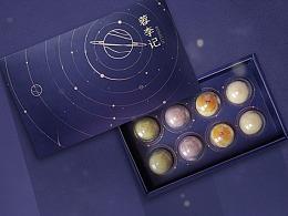 星迹-中秋月饼礼盒设计