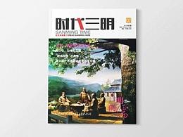 《时代三明》杂志2013年第7期三明的儒