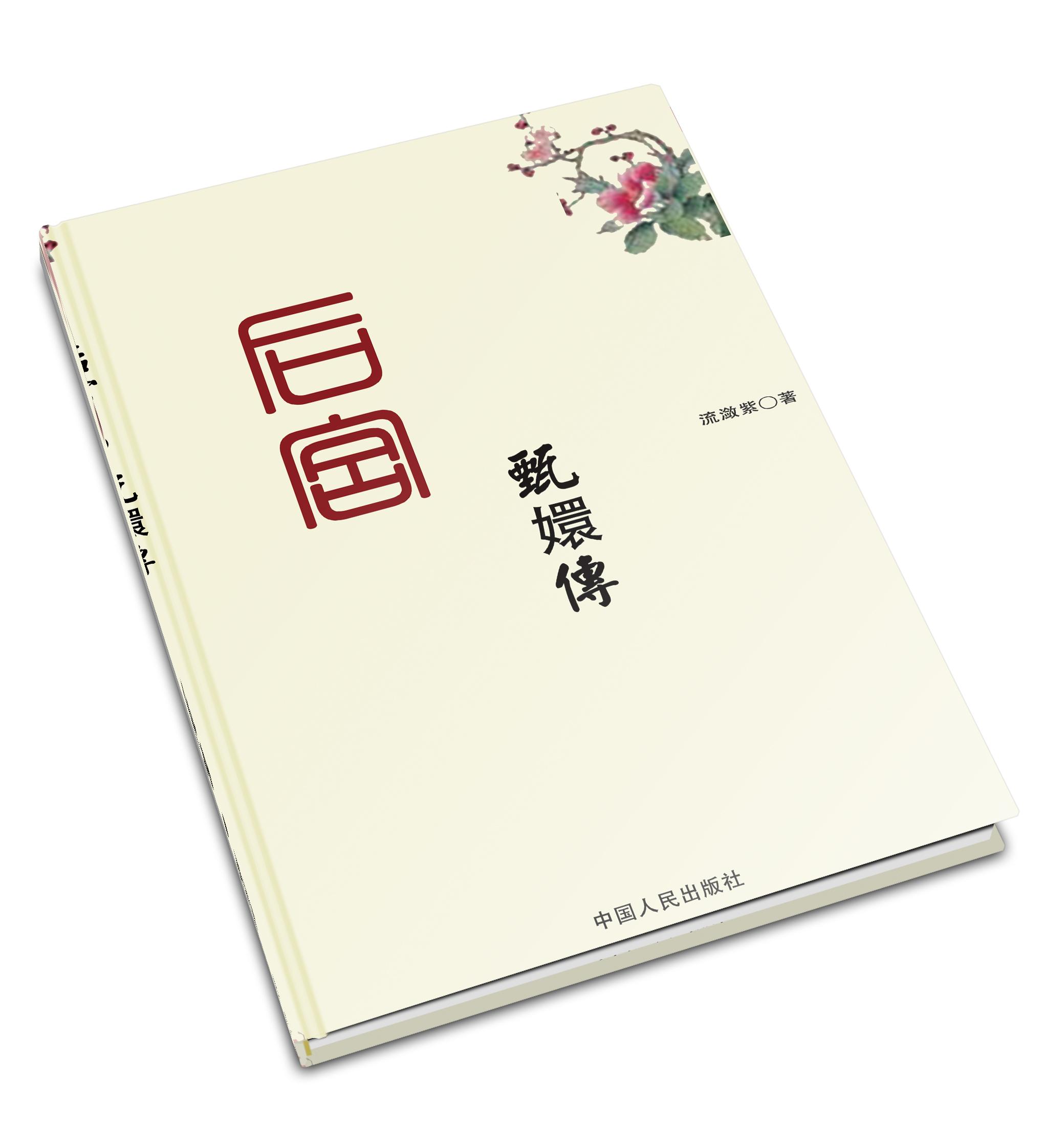 甄嬛传-书籍封面图片