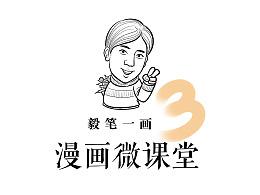 【插画微课堂】手把手教插画 第三节
