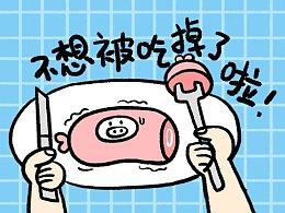"""""""卖猪仔啦~"""" &珍珠的日常秀!!"""