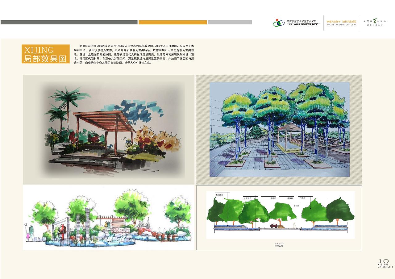 某城市公园景观设计