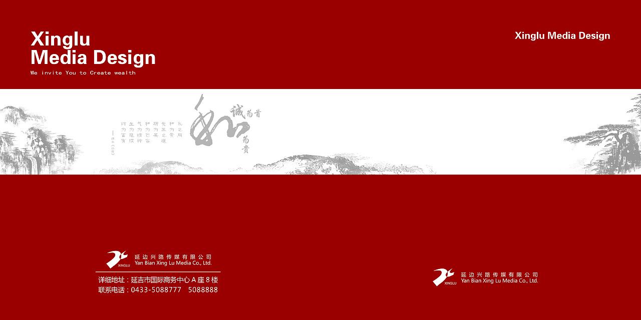 兴路传媒-画册|平面|书装/画册|oldangle - 原创作品图片