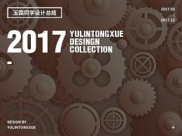 2017-玉霖同学作品总结