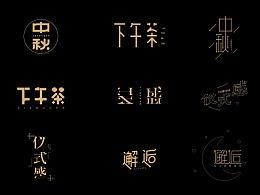 字娱字乐(七)