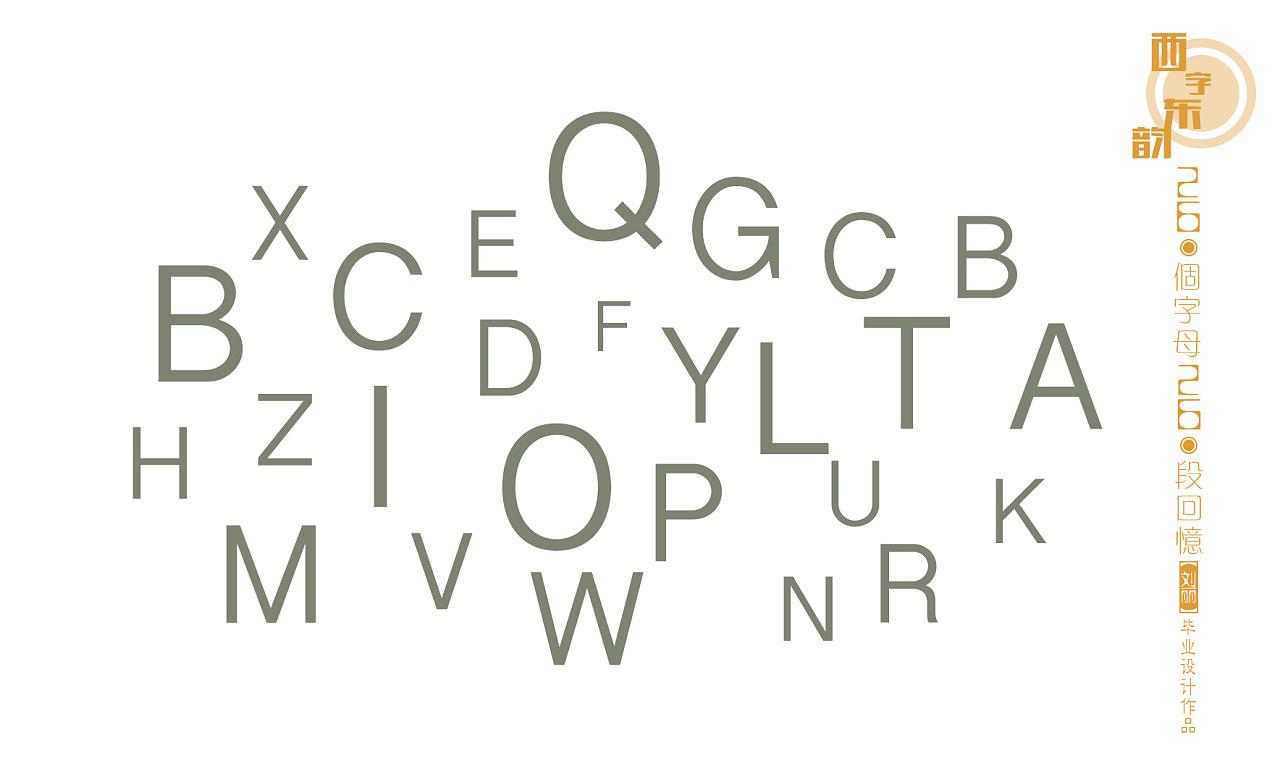 西字东韵 26个英文字母字体设计