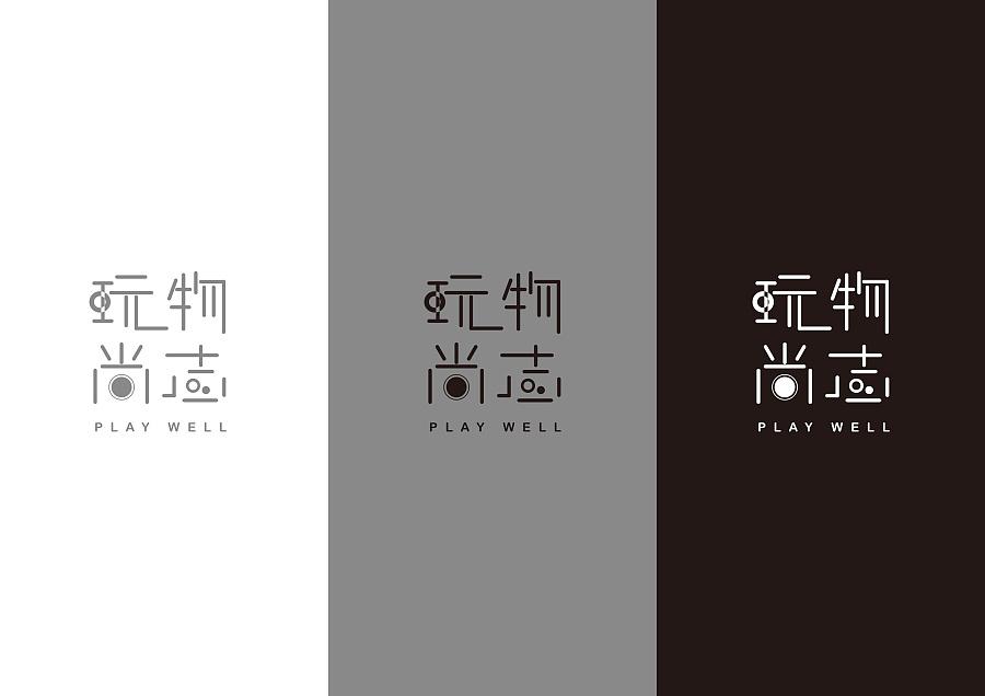 字体平面logov字体 玩具/字形 字体 helloyikou-原建筑设计用macair图片