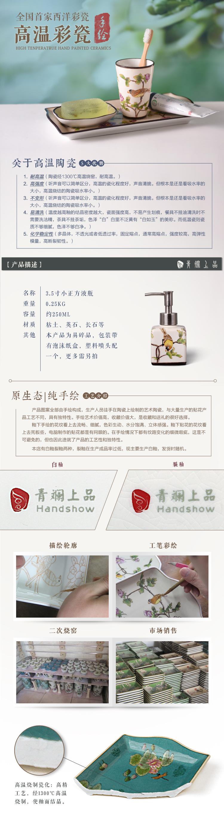淘宝手绘陶瓷内页详情摄影中式