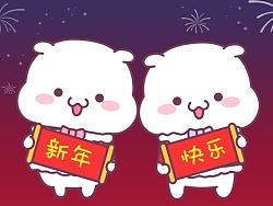 【我叫小可爱新年篇】微信表情