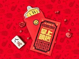 新春贴纸红包 Sticker Pack