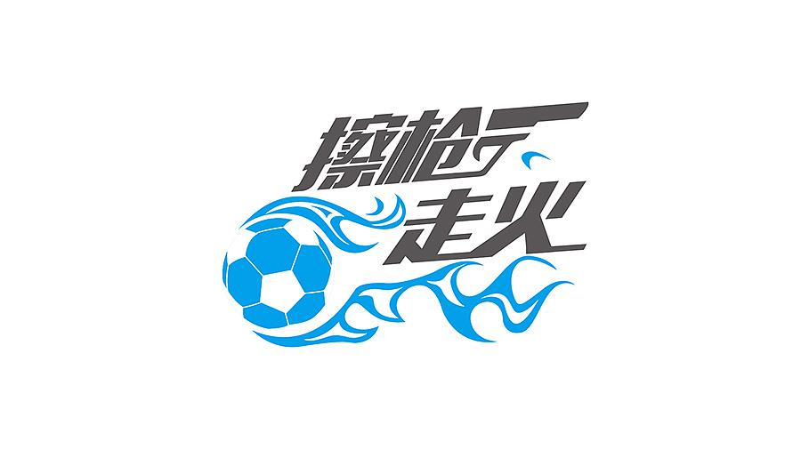 足球俱乐部LOGO徽章图片