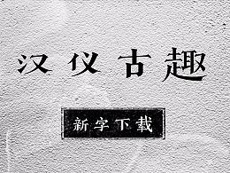 新字下载   汉仪古趣:亦今亦古,半雅半趣