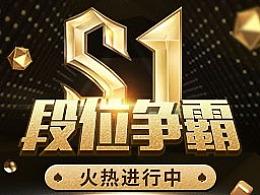 近期棋牌游戏 争霸赛事banner 宣传图集