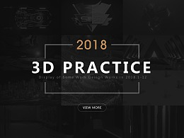 2018年3D作品集合