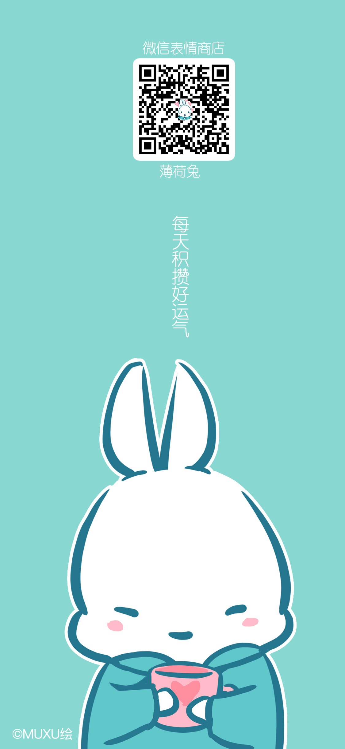 muxusunny_薄荷兔 动漫 网络表情 muxu绘 - 原创作品 - 站酷