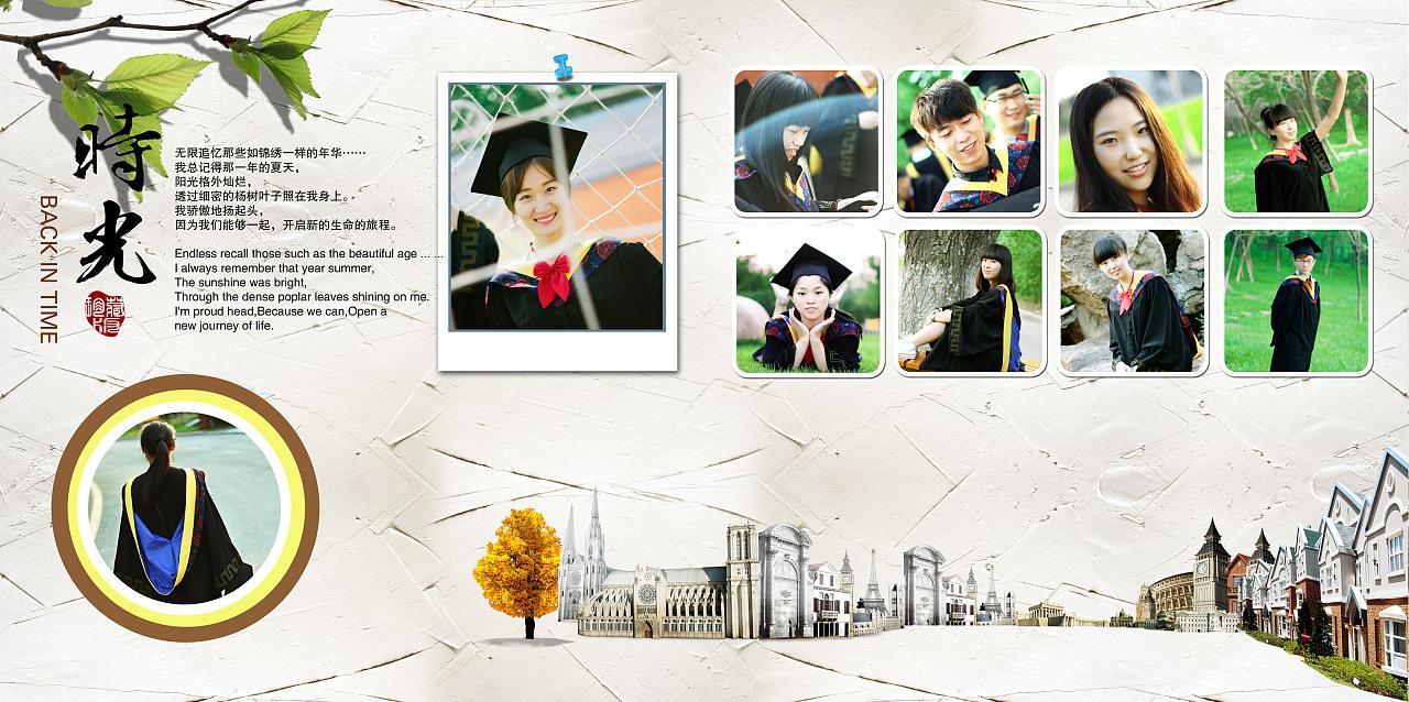 毕业季相册