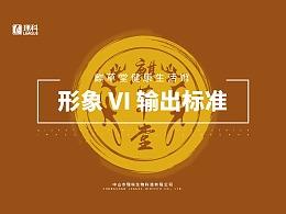 麒草堂健康生活馆《形象VI输出标准》资料包