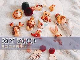 【马戏团粘土世界】MY ZOO我家有个动物园