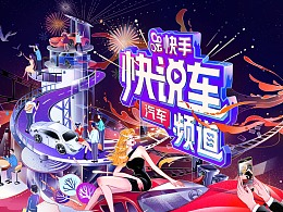 快手快说车汽车频道广州国际车展测试稿