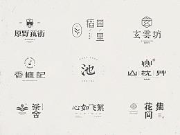 2018|字体LOGO设计