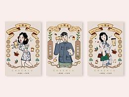 【小茶丘】插画设计
