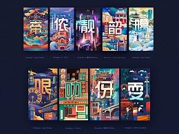 NEW CITY NEW LIFE-自如九城主视觉设计插画海报